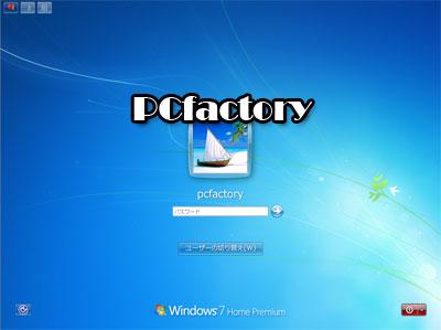 Windowsログインパスワード解除