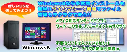 Windows8タイムマシン設定で安心