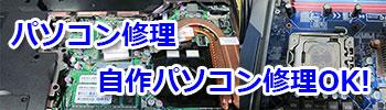 パソコン修理・自作パソコン修理