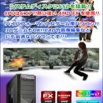 カスタマイズパソコン ゲーム用BTOパソコンWindows7 with SSD