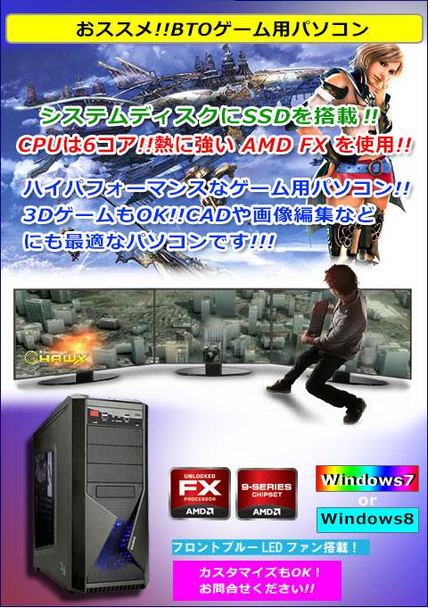 PCファクトリーが作るゲーム用BTOパソコン