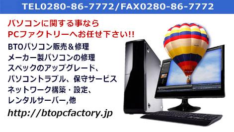 BTOパソコン販売・各種パソコン修理ならPCファクトリー