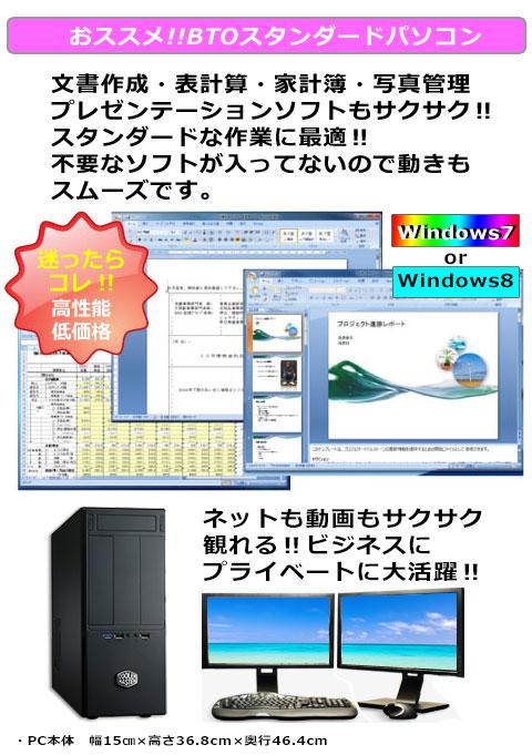 PCファクトリーが作るBTOパソコンスタンダードビジネス用パソコン