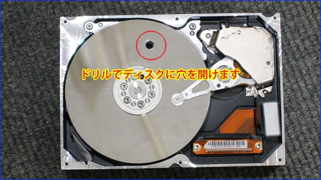 廃棄ハードディスク