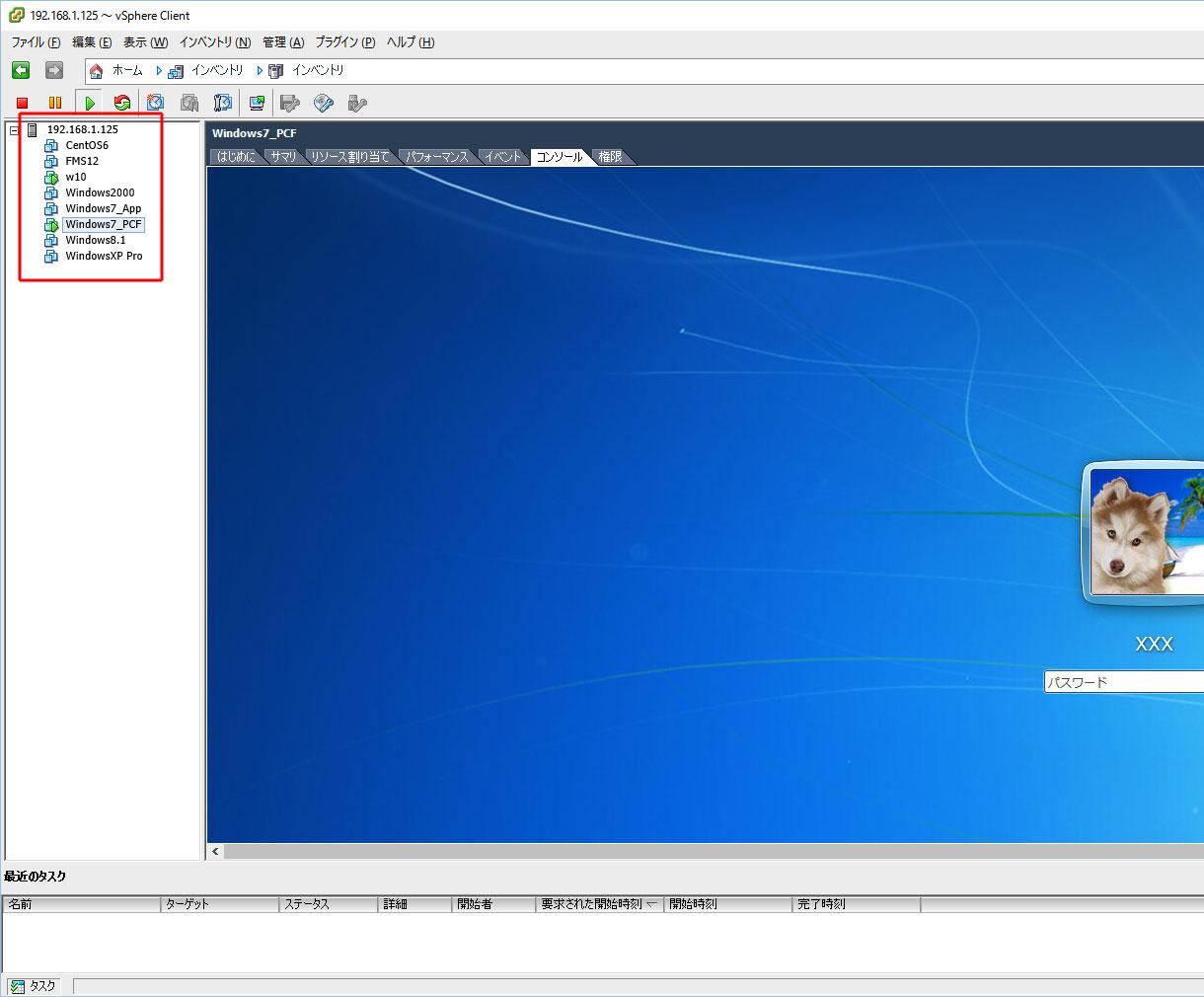 VMware_Server4_01 仮想化サーバー VMware vSphere Hypervisor6でwindowsXPを動かす!!