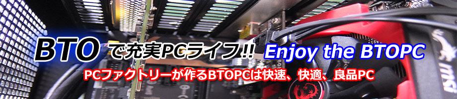 BTOパソコン販売・パソコン修理・リナックスパソコン販売ならPCファクトリー!当店が作るBTOパソコン、カスタマイズパソコンはここが違う‼‼‼