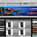 BTOパソコン販売サイトリニューアル