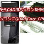 CADパソコン製作 BTOパソコンでCADも快適