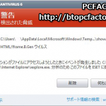 ホームページ見たらウイルスに感染