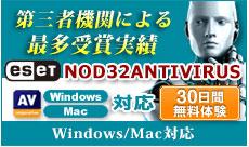 2年連続最優秀ウイルス対策ソフト