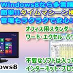 Windows8ファイル履歴