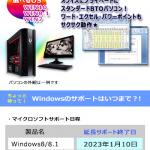 カスタマイズパソコン スタンダード用BTOPC AMD Athlon5350-AM1I-M12766
