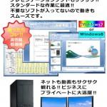 カスタマイズパソコン BTOPC-FX8350-M11239-W7