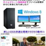 Windows8でタイムマシン設定済み(ファイル履歴)