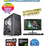 カスタマイズパソコン BTOPC-FX-8370 ゲーミングパソコン