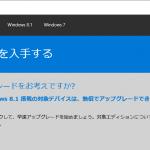 windows10無償アップグレードの期限が迫ってます。