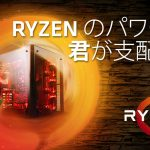 AMD Ryzenが遂に発売!Ryzen 7 1700XでCinebench R15ベンチテスト