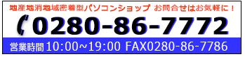 TEL0280-86-7772