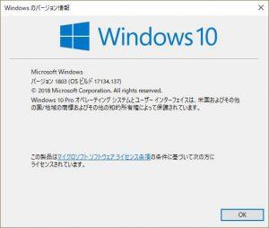 Windows10_1803_17134.137にアップデート統合