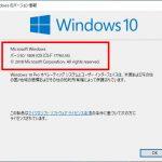 Windows10 October 2018 Update(1809)アップデートファイルを統合させる