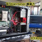 Windows Server データサーバー構築 RAID10