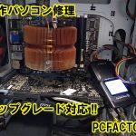 自作パソコンアップグレード、修理に対応!!