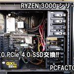 BTOPC X570 PCI Express 4.0 SSDアップグレード!!