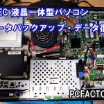 NEC パソコンハードディスク故障 データ復旧