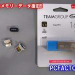 古河市 USBメモリー データ復旧!!