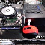 坂東市 Ryzen搭載小型パソコン制作