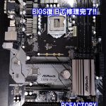 Diginnos パソコン BIOSの更新失敗!!